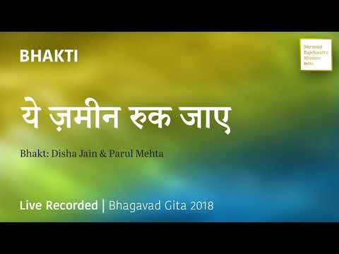 Yeh zameen ruk jaye – Bhakti
