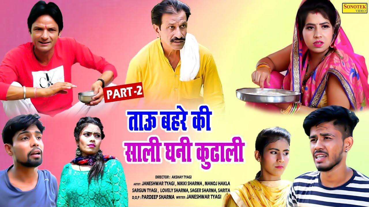 ताऊ बहरे की साली घनी कुढाली Vol-2 | Janeshwar Tyagi,Nikki Sharma | Funny Comedy Film | Comedy 2021