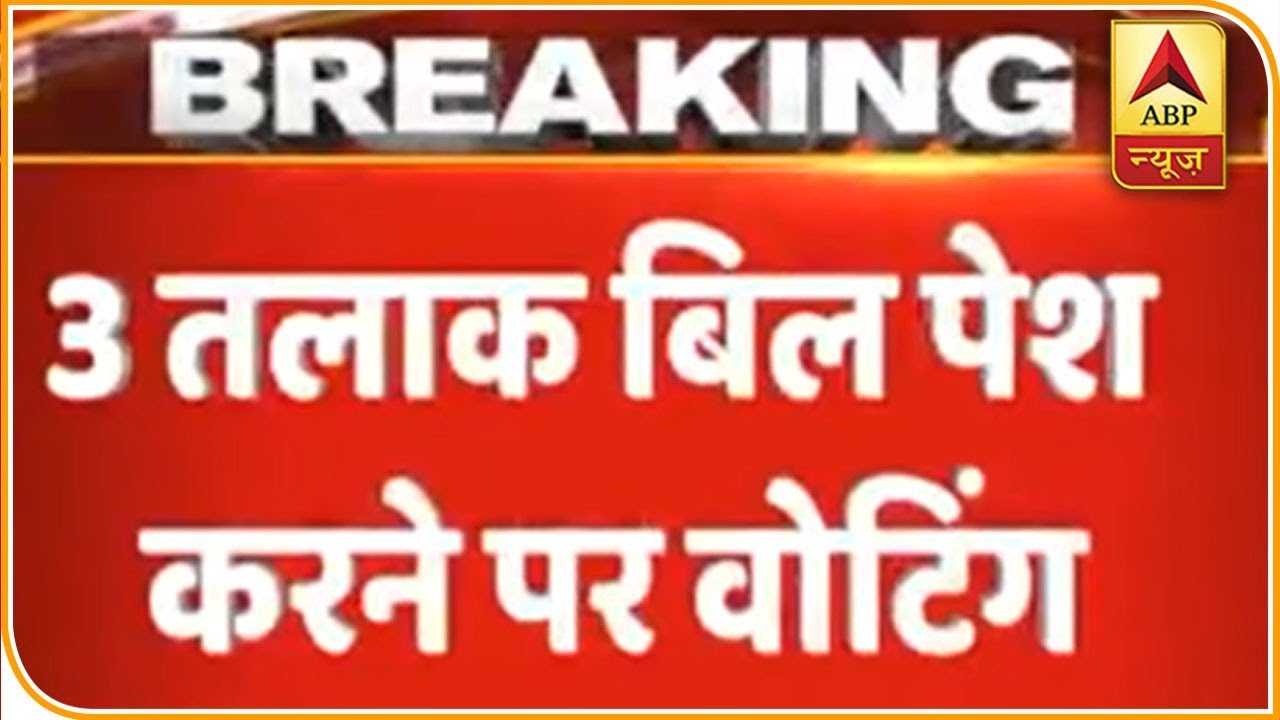 लोकसभा में पेश किया गया तीन तलाक बिल, कांग्रेस ने किया बिल के ड्राफ्ट का विरोध |  ABP News Hindi