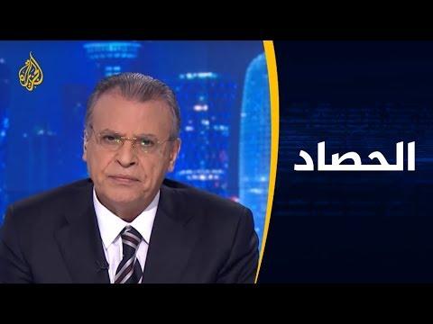 الحصاد-دعم للحراك من داخل الحزب الحاكم.. الجزائر إلى أين؟  - نشر قبل 2 ساعة