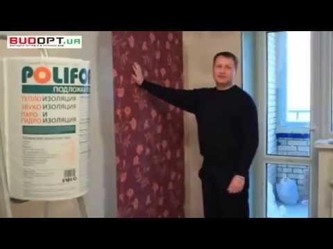 Подложка под обои для звукоизоляции и теплоизоляции стен в квартире. Шумоизоляция Полифом, Изолон