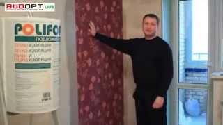 Подложка под обои для звукоизоляции и теплоизоляции стен в квартире. Шумоизоляция Полифом, Изолон(, 2015-10-03T17:49:45.000Z)