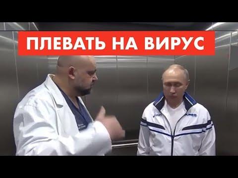 Путин и коронавирус. Кто сильнее ? [12+]