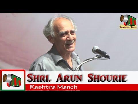 Arun Shourie, Rashtra Manch, Mumbai, 10 Aug 2018, Mushaira Media