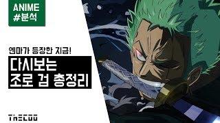 【더쿠】 원피스, 다시보는 조로 검 총정리(엔마 업데이트)