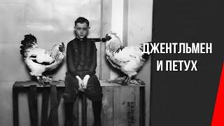 Джентльмен и петух (Петухи перекликаются) (1928) фильм смотреть онлайн