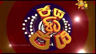 Hiru TV Jaya Pita Jaya EP 43 | 2018-01-28 Thumbnail