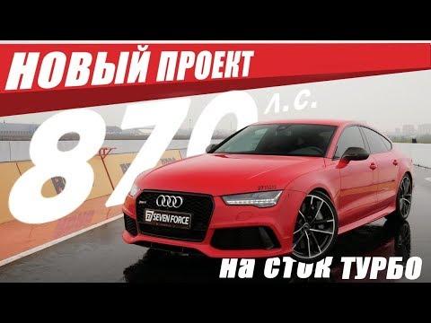 Самая мощная Audi RS7 на сток турбо. 1500 лс в 2020 году? Новый проект!