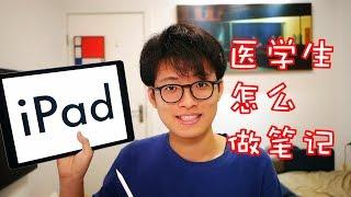 医学生如何使用iPad做笔记?| iPad Pro+Pencil | 复旦大学上海医学院八年制