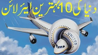 Top 10 Airlines - top 10 best airlines in the world 2016- 2017