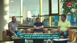 #من روسيا مع التحية | إبراهيم حسن منفعلا .. معسكر المنتخب كان غير مناسب وطلعنا من القاهرة بزفة بلدي