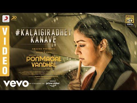 Kalaigiradhey Kanave Video | Jyotika | Govind Vasantha | JJ Fredrick | Suriya
