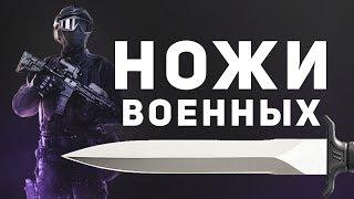 Ножи современных военных