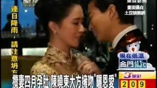 陳曉東香港婚宴 妻王妤嫻中式禮服現身 (2014/2/13)
