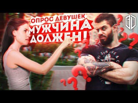 Опрос ДЕВУШЕК: что МУЖЧИНА должен ЖЕНЩИНЕ? / Виталий Дан