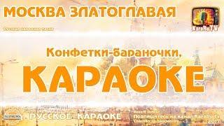 """Караоке - """"Москва златоглавая"""" Русская народная песня   Russian Folk Song Karaoke"""