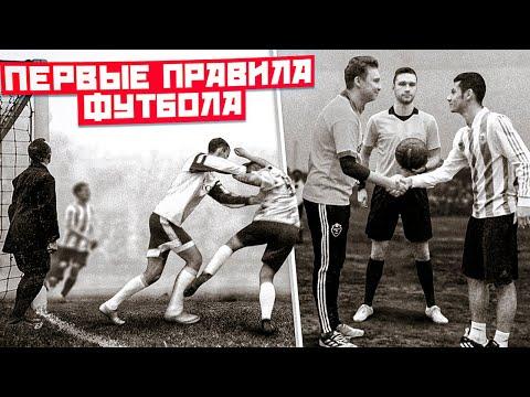 Играем в ФУТБОЛ по правилам 1860 года!