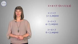 Математика 4 класс. Решение неравенства.  Множество решений