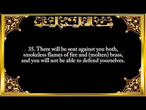ISLAMIC VIDEOS : 055  Surah Ar Rahman The Most Gracious   By Saad Al Ghamdi