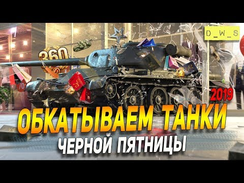 Обкатываем танки черной пятницы в Wot Blitz 2019