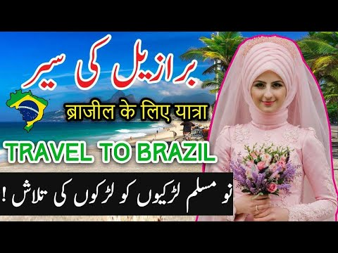 Travel To Brazil | Full History And Documentary About Brazil In Urdu & Hindi | برازیل کی سیر