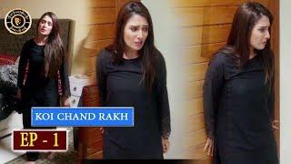 Koi Chand Rakh Episode 1 - Top Pakistani Drama
