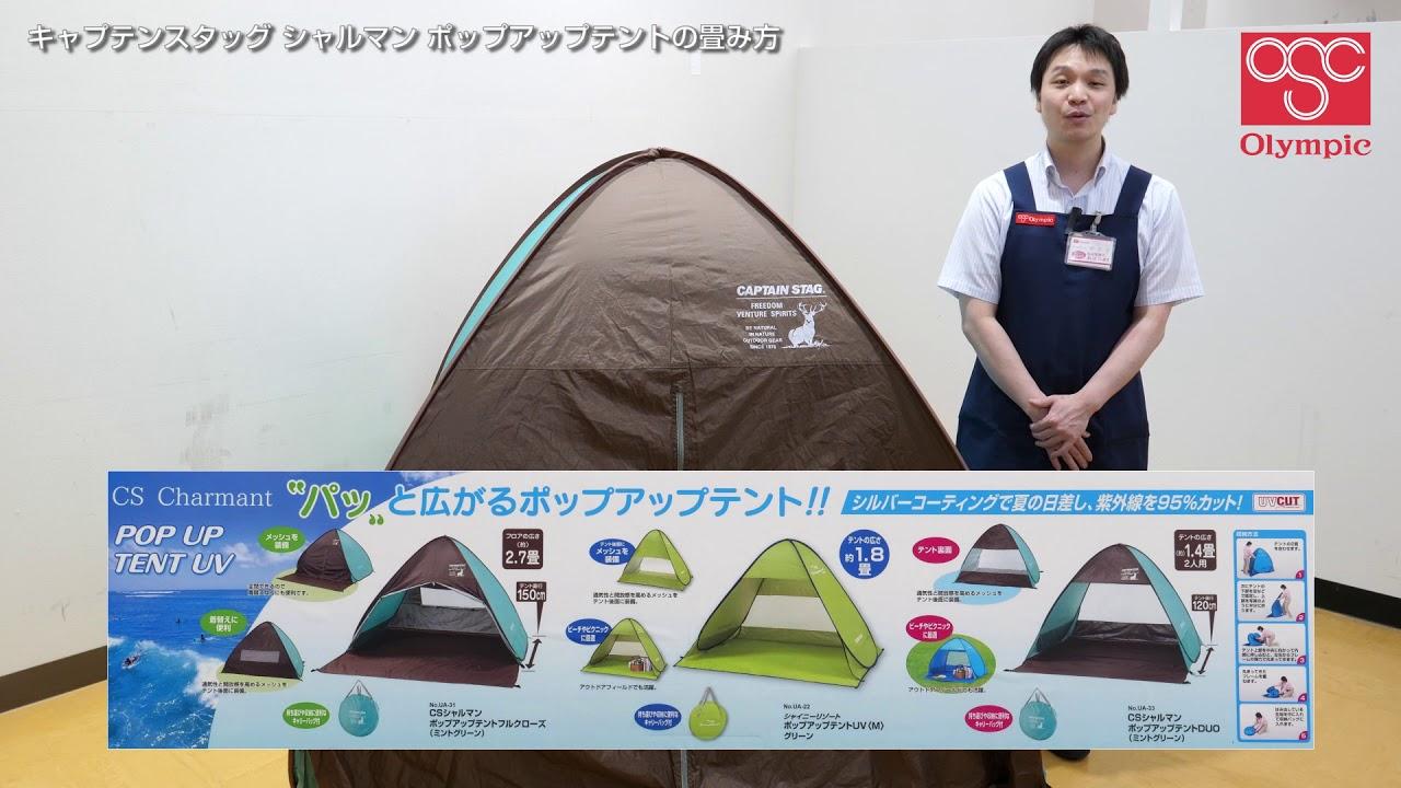 テント 畳み 方 ポップアップ