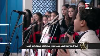 كل يوم - أغنية انا كل ماقول التوبة .. بصوت الطفل احمد