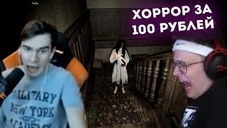 БРАТИШКИН ИГРАЕТ В ХОРРОР ЗА 100 РУБЛЕЙ (feat Buster, Razdva, Lixxx) | Pacify