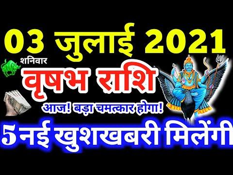 Vrishabha Rashi 3 July 2021 Aaj Ka Vrishabha Rashifal Vrishabha Rashifal 3 July 2021 Taurus