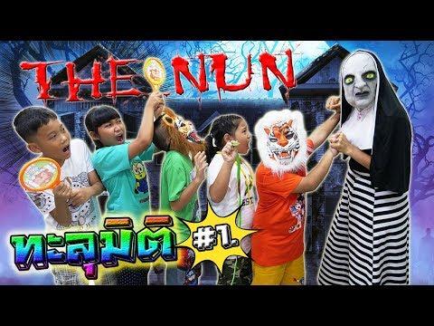 หลุดเข้าไปในเกมส์ | ผีแม่ชี THE NUN EP.1 Part1/2 | ต้องหนีให้ได้!! | THE NUN Must Escape !!