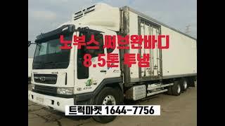 노부스 써브완바디 8.3미터.중고화물차매매  트럭마켓