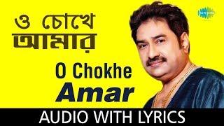 O Chokhe Amar with lyrics | Kumar Sanu | Pulak Banerjee | Priyatama Mone Rekho