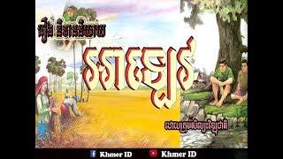 រឿង អាឡេវ - Khmer Fairy Tales - រឿងនិទានខ្មែរ