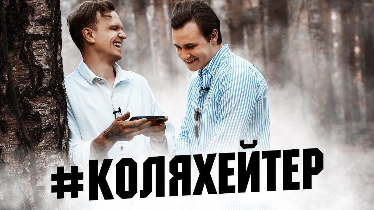 СОБОЛЕВ И ЛАРИН СМОТРЯТ #КОЛЯХЕЙТЕР СПУСТЯ 5 ЛЕТ / Хованский, BadComedian, VERSUS, зависимость