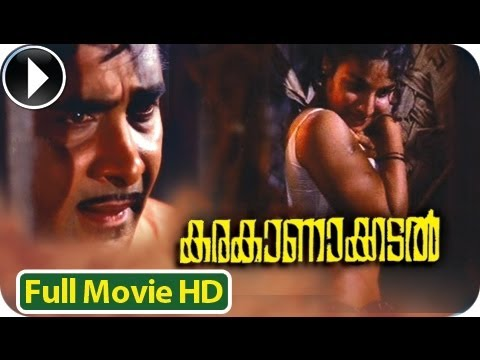 Karakanakadal || Malayalam Full Movie Official [HD]