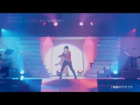 蒼井翔太-/-live-2017-wonder-lab.-~prism~-全曲ダイジェスト【ライブ音源配信中】