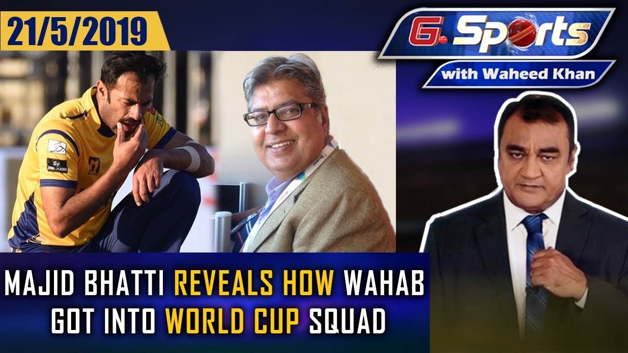 Majid Bhatti reveals how Wahab got into World Cup squad | G Sports with Waheed Khan