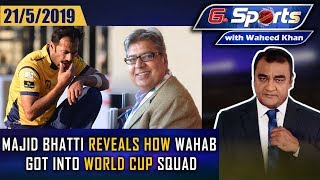 Majid Bhatti reveals how Wahab got into World Cup squad | G Sports ...