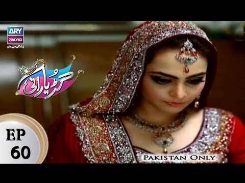 Guriya Rani - Episode 60 – 23rd December 2017