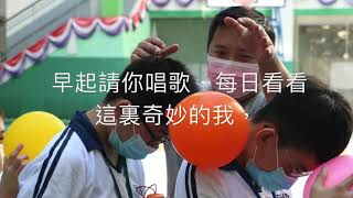 Publication Date: 2020-11-16 | Video Title: 奇妙的我-炮台山循道衛理中學校歌