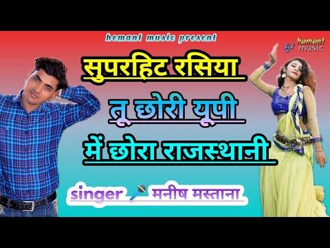New gurjar Rasiya 2018 !! तू छोरी यूपी की !! New Manish mastana Rasiya !! Gurjar Rasiya