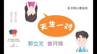 郭立文、曾月娥《天生一對》。香港電台廣播劇。