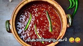 ചോറ് കഴിക്കാൻ ഇനി ഒരു കൊതിയൂറും കറി 😋// Easy Curry Recipe // Side Dish // Quick Dried Anchovy Curry