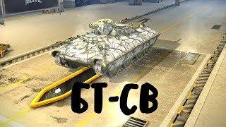 БТ-СВ (прем танк 3 уровня). World of Tanks Blitz. Летсплей