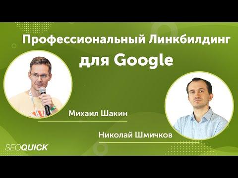 GSA: Профессиональный Линкбилдинг для Google: Обзор Search Engine Ranker от Михаила Шакина