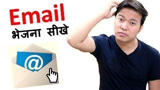 ईमेल (Email) कैसे भेजते है | CatchHow