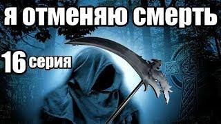Мистический Сериал 16 серии из 24 (детектив,мистика, триллер)