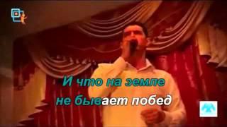 А. Кобяков - Ах если бы знать (КАРАОКЕ)