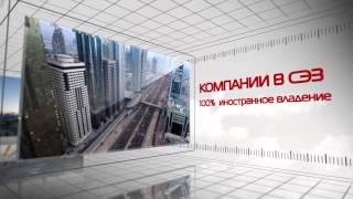 Регистрация компаний. Как зарегистрировать компанию в ОАЭ(, 2014-08-19T12:54:57.000Z)
